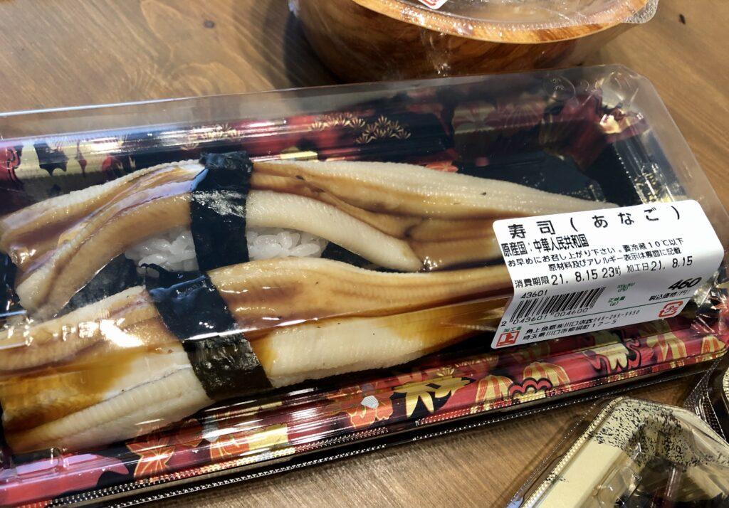 角上あなご寿司460円