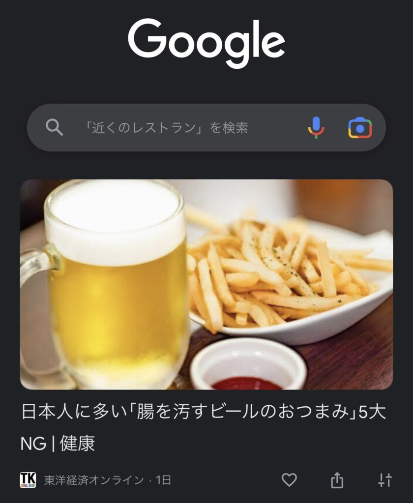 GoogleのDicover機能